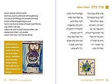 Concluding Prayers, Halleli Nafshi, A Weekday Siddur for Children